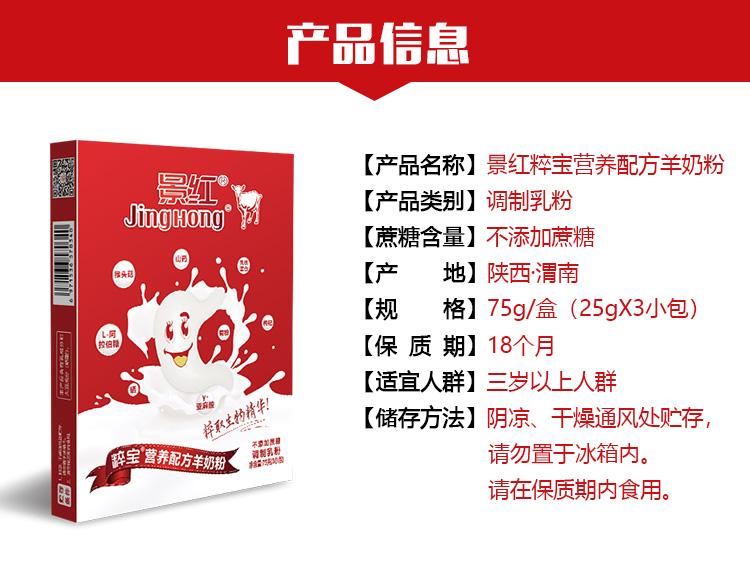 景红粹宝羊奶粉详情页2.jpg