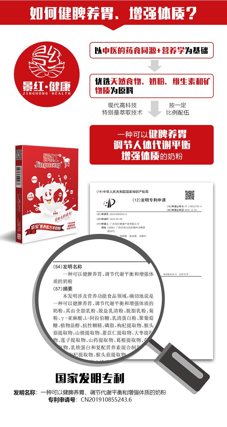 景红粹宝羊奶粉详情页6.jpg