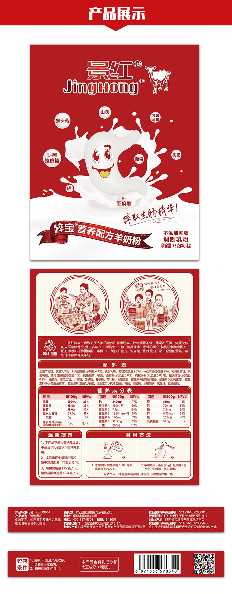 景红粹宝羊奶粉详情页11.jpg