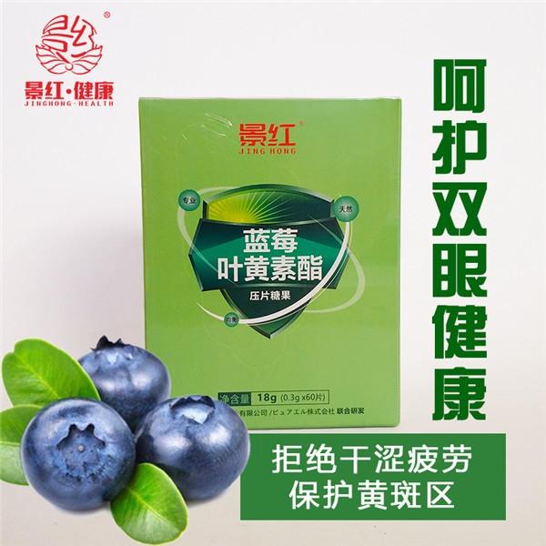 景红蓝莓叶黄素酯压片糖果