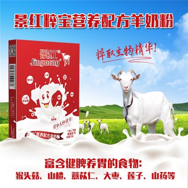 景红粹宝营养配方羊奶粉(便携装)